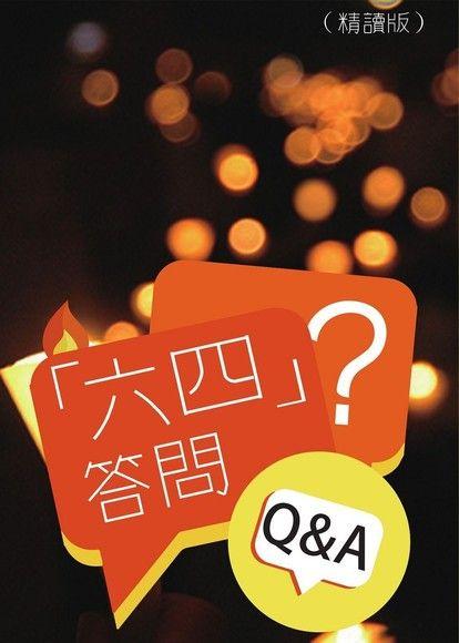 六四答問 Q & A