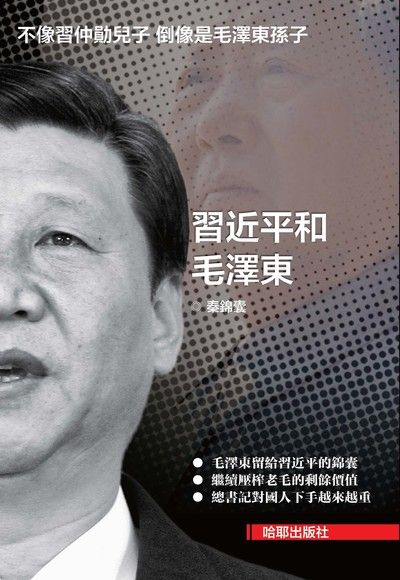 習近平和毛澤東