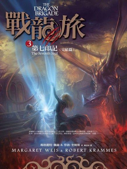 戰龍旅3:第七印記(完結篇)