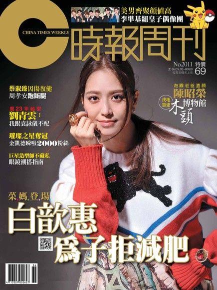 時報周刊 2016/09/02 第2011期【時尚娛樂】