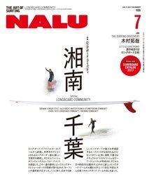 NALU 2017年7月號 No.105 【日文版】