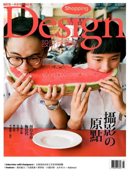 Shopping Design 05月號/2015 第78期