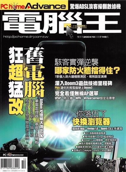 PC home Advance 電腦王 10月號/2004 第4期