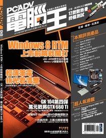 PC home Advance 電腦王 09月號/2012 第98期