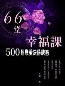 66堂幸福課