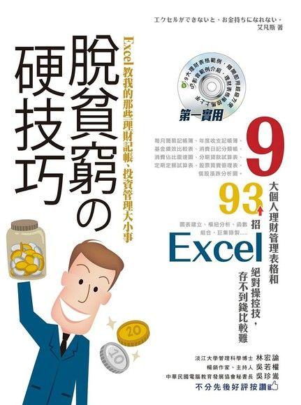 脫貧窮的硬技巧!Excel教我的那些理財記帳、投資管理大小事