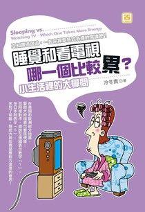 睡覺和看電視哪一個比較累?小生活裡的大學問