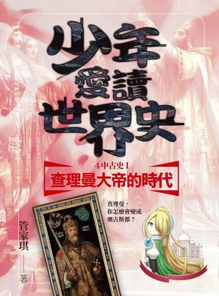 少年愛讀世界史4(中古史I) 查理曼大帝的時代