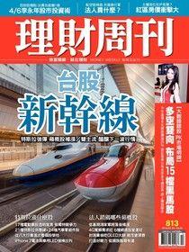理財周刊 第813期 2016/03/24