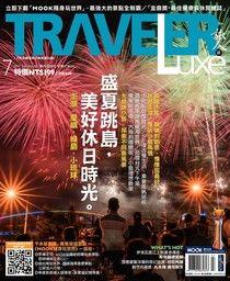 TRAVELER luxe旅人誌 07月號/2017 第146期