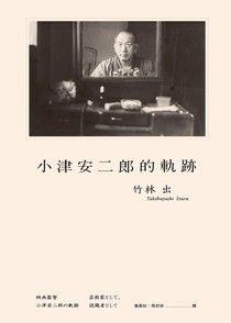 【电子书】小津安二郎的軌跡