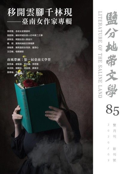 鹽分地帶文學雙月刊85期