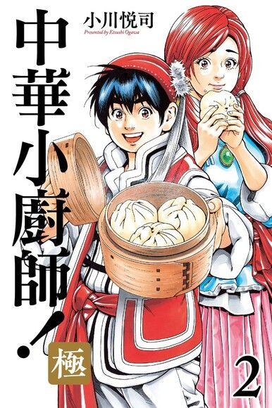 中華小廚師!極 (2)