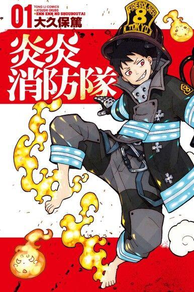 炎炎消防隊 (1)