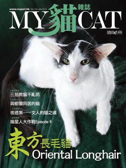 My Cat貓雜誌 01月/2015 第185期