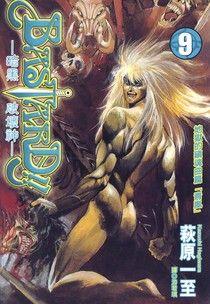 BASTARD!!暗黑破壞神(09)