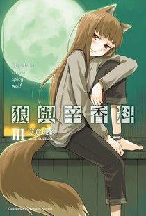 狼與辛香料 (3)(小說)