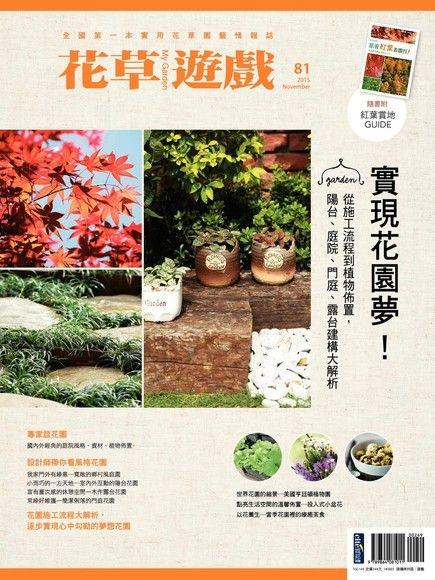花草遊戲No.81實現花園夢!從施工流程到植物佈置,陽台、庭院、門庭、露台建構大解析