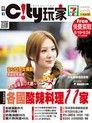 City玩家周刊-高雄 第59期