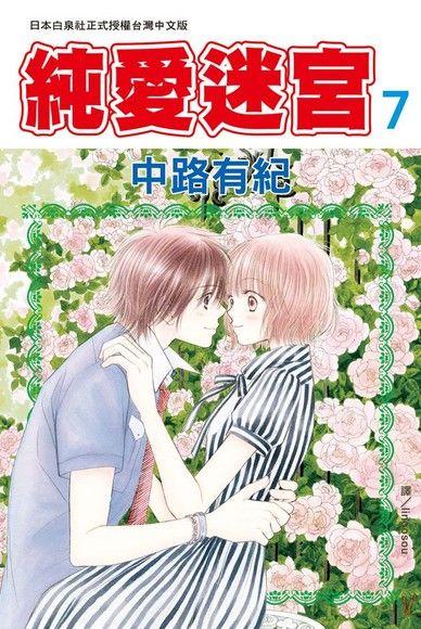 純愛迷宮(7)完