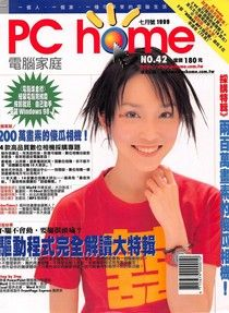 PC home 電腦家庭 07月號/1999 第042期