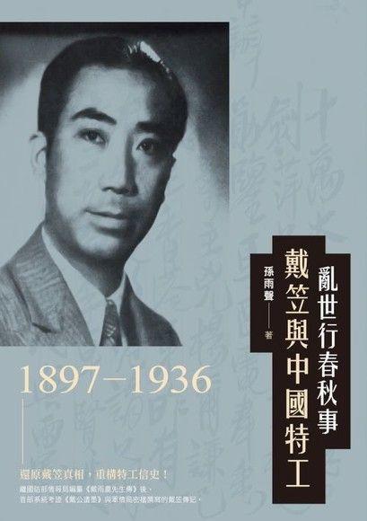 亂世行春秋事:戴笠與中國特工(1897-1936)