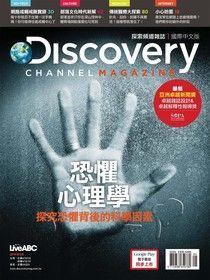 Discovery 探索頻道雜誌國際中文版 05月號/2015 第28期