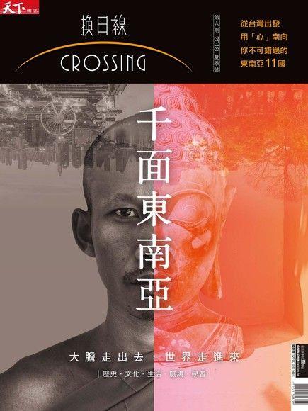 天下雜誌《Crossing換日線》 夏季號/ 2018