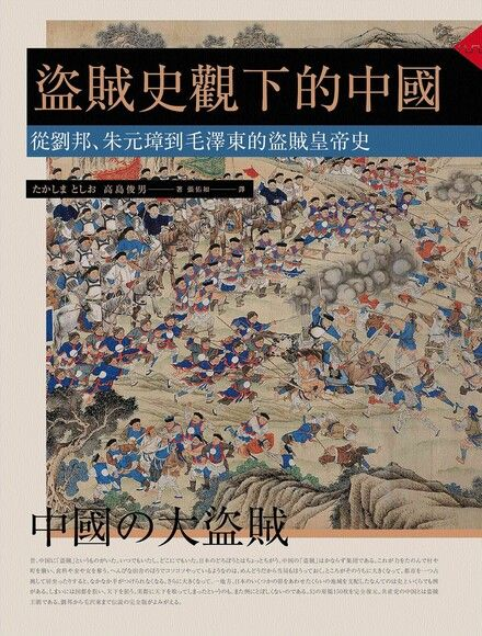 盜賊史觀下的中國