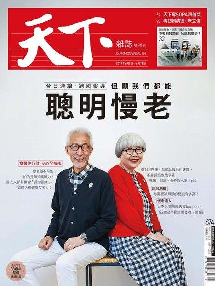 天下雜誌 第674期 2019/06/05【精華版】