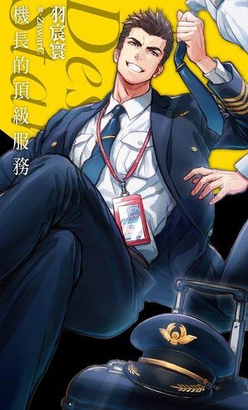 機長的頂級服務-Desire★star