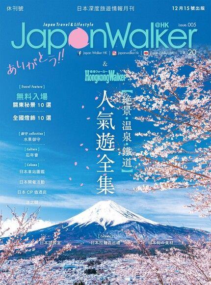 JapanWalker@HK 5期