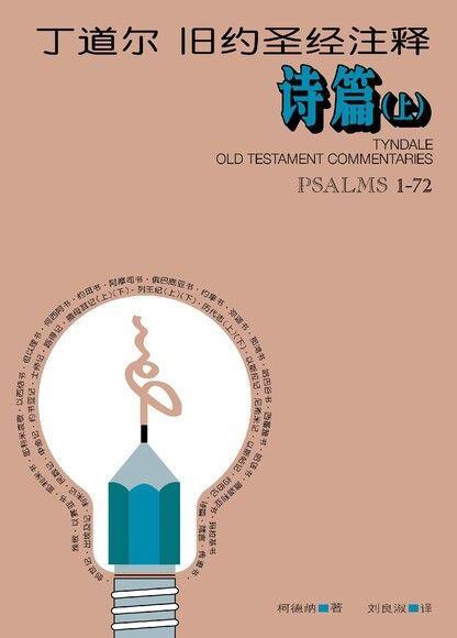 (简)丁道尔旧约圣经注释——诗篇上(数位典藏版)