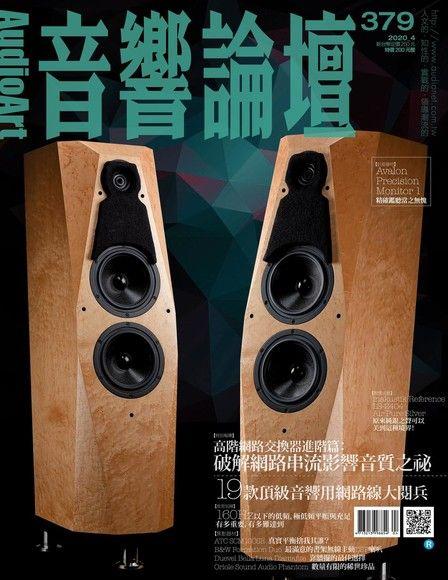 Audio Art 音響論壇 04月號/2020 第379期