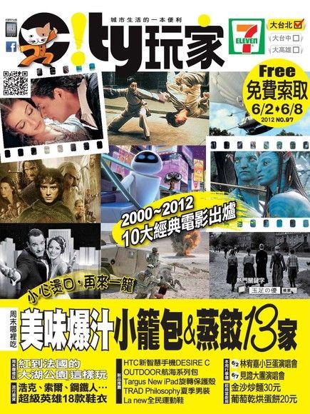 City玩家周刊-台北 第97期