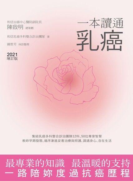 一本讀通乳癌〈2021 增訂版〉