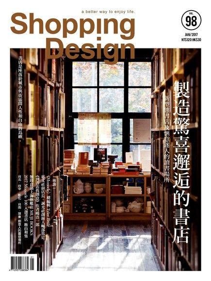 Shopping Design 01月號/2017 第98期