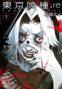 東京喰種:re (03)