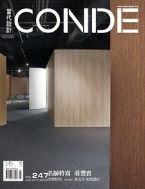 CONDE當代設計雜誌 08月號/2013 第247期