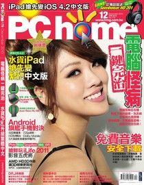 電腦家庭月刊_NO.179_2010/12