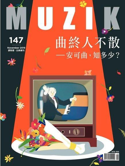 MUZIK古典樂刊 11月號/2019 第147期
