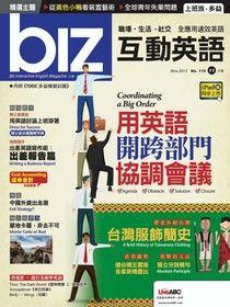 biz互動英語 11月號/2013 第119期