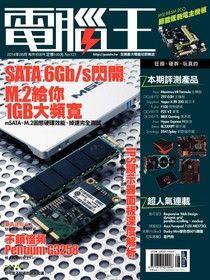 PC home Advance 電腦王 08月號/2014 第121期