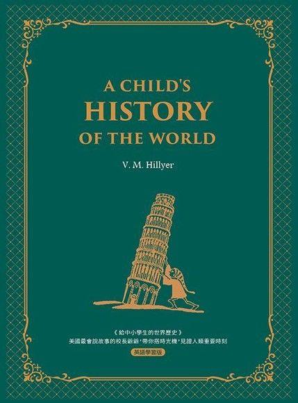 給中小學生的世界歷史【西方家庭必備,經典英語學習版】