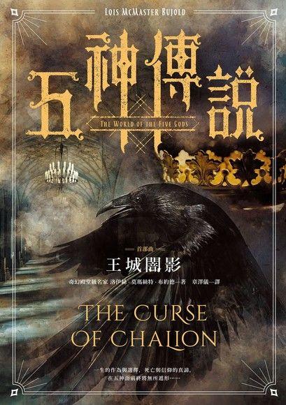 五神傳說首部曲:王城闇影