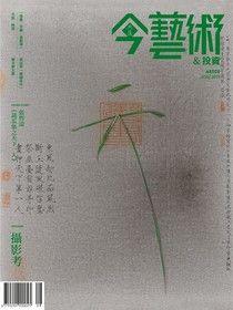 典藏今藝術&投資 08月號/2019 第323期