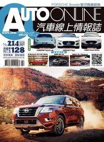 AUTO-ONLINE汽車線上情報誌 02+03月號/2021 第214期