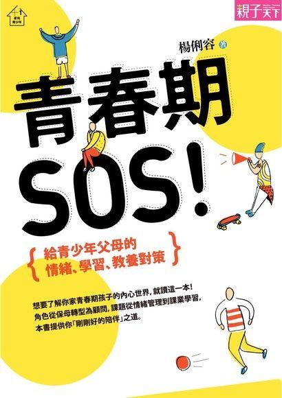 青春期,SOS!:給青少年父母的情緒、學習、教養對策(e冊)