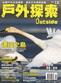 戶外探索Outside雙月刊 12月號/2014年 第18期