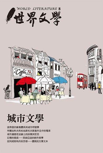 世界文學(8):城市文學